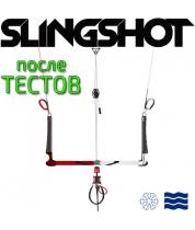Slingshot 2017 Compstick w/ Sentinel - после тестов